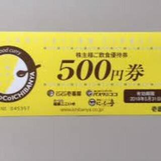 ココイチ CoCo壱番屋 10000円分 株主優待券(レストラン/食事券)