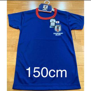 バンダイ(BANDAI)のサッカー日本代表 ユニフォーム 150cm (応援グッズ)