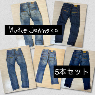 Nudie Jeans - ヌーディージーンズ nudiejeans デニム 5本セット
