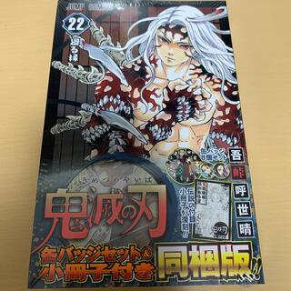 集英社 - 新品 鬼滅の刃 22巻 缶バッジ&小冊子付き同梱版