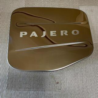 パジェロ  V8〜V9用ステンレスフェールタンクカバー