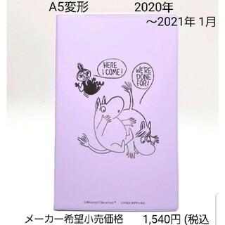 リトルミー(Little Me)の2020年 手帳 A5変形 スケジュール帳 マンスリー 月間タスクマネジメント(カレンダー/スケジュール)