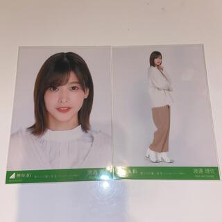 欅坂46 渡邉理佐 生写真 ムビチケ ヨリ ヒキ