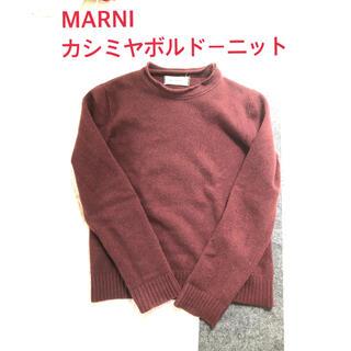 マルニ(Marni)の冬物sale中マルニMARNIレアカラーボルドーカシミヤ 混ニット セーター(ニット/セーター)