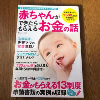 タカラジマシャ(宝島社)の赤ちゃんができたらもらえるお金の話 子育てにかかるお金の心配をまるごと解消!(ビジネス/経済)