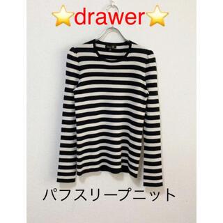 Drawer - drawer ⭐️カシミヤシルクニット・パフスリープ/ボーダー