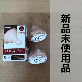コンビ(combi)のテテオ乳首 授乳のお手本S 新品未使用品(哺乳ビン用乳首)