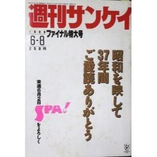週刊サンケイ ファイナル特大号 1988 最終号 SPA前身(ニュース/総合)