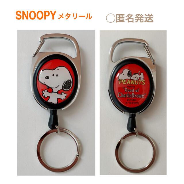 SNOOPY(スヌーピー)のスヌーピー SNOOPY メタリール レディースのファッション小物(キーホルダー)の商品写真
