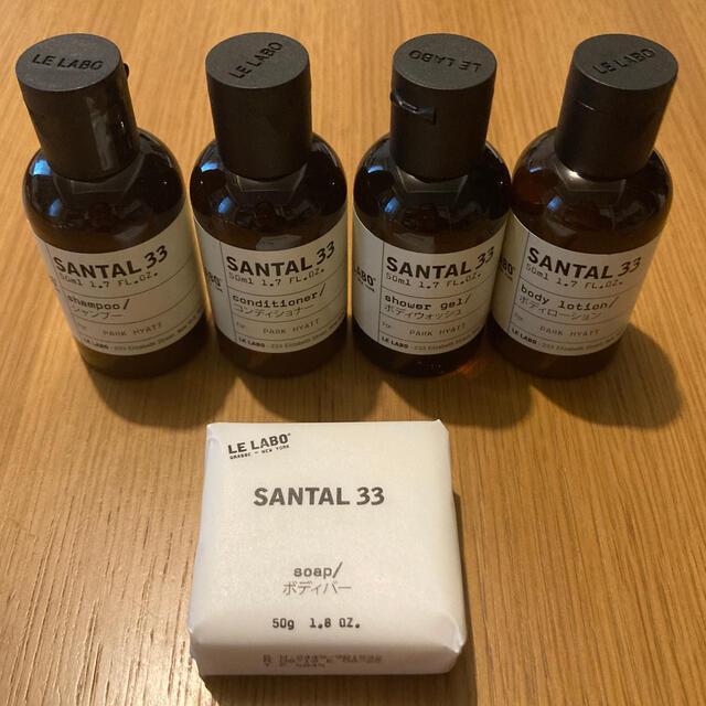ルラボ サンタル33 LELABO SANTAL33 アメニティセット 新品 コスメ/美容のキット/セット(サンプル/トライアルキット)の商品写真