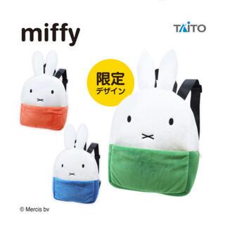 タイトー(TAITO)のタイトー ミッフィー ミニリュック 3種(リュックサック)