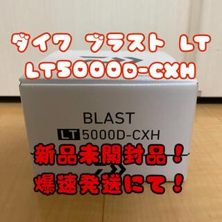 DAIWA - ダイワ ブラスト LT LT5000D-CXH