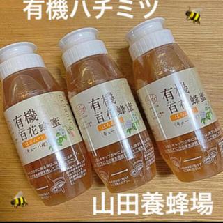 山田養蜂場 - 3本セット‼️ 有機蜂蜜 山田養蜂場 有機百花蜂蜜 オーガニックハチミツ🐝