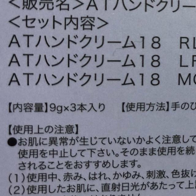 AfternoonTea(アフタヌーンティー)のハンドクリームセット コスメ/美容のボディケア(ハンドクリーム)の商品写真