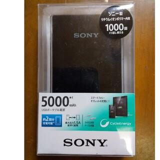 ソニー(SONY)のSONY CP-V5AB(バッテリー/充電器)