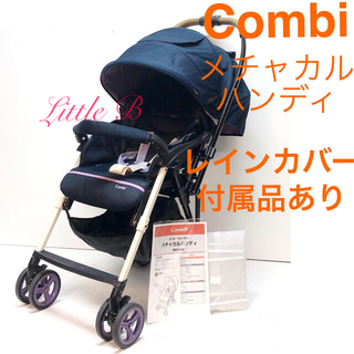 combi - コンビ*限定モデル*レインカバー付*超軽量コンパクト両対面式*メチャカルハンディ