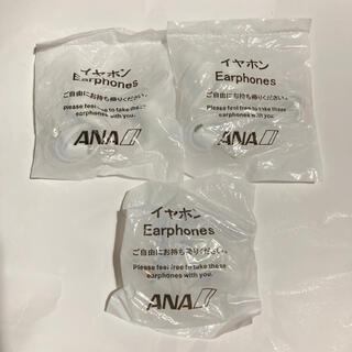 ANA(全日本空輸) - ANA 全日空 イヤホン イヤフォン 3個セット