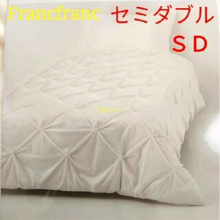 Francfranc - フランフラン 掛け布団カバー カラン アイボリー 布団カバー セミダブル SD