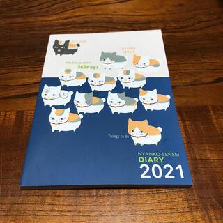 ハクセンシャ(白泉社)のLALA付録 にゃんこ先生2021スケジュール帳(その他)