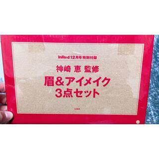 タカラジマシャ(宝島社)の神崎恵監修 眉&アイメイク 3点セット(コフレ/メイクアップセット)