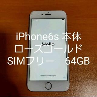 iPhone - iPhone6s ローズゴールド 本体 SIMフリー 64GB