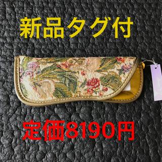 新品タグ付き★ゴブラン織? 眼鏡ケース 定価8190円