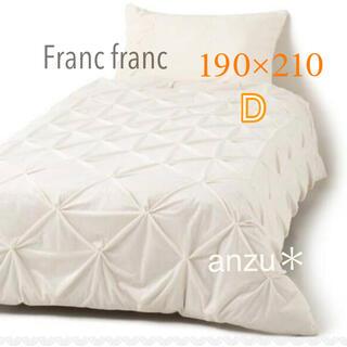 Francfranc - フランフラン カラン掛け布団カバー 《ダブル》