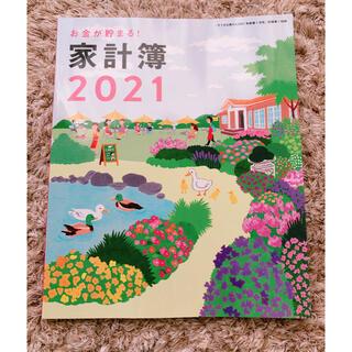シュフトセイカツシャ(主婦と生活社)の2021年 家計簿(住まい/暮らし/子育て)