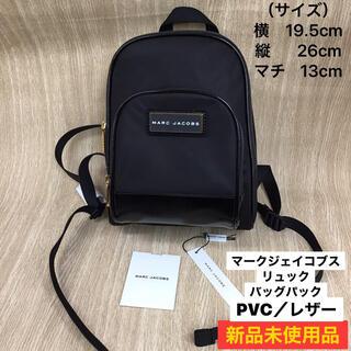 マークジェイコブス(MARC JACOBS)の新品マークジェイコブス ☆ 人気商品 バッグパック  ブラック(リュック/バックパック)