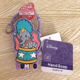 Disney - 新品◆ダンボ ハンドソープ ハンドジェル ディズニー 携帯用 しまむら