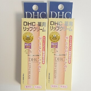 DHC - DHC薬用リップクリーム1.5g  2本セット