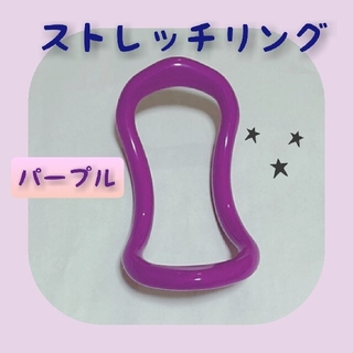 ストレッチリング ウエーブリング エクササイズ 筋トレ 運動 ストレッチ(ヨガ)
