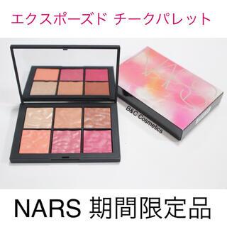 NARS - NARS エクスポーズド チークパレット 箱付き
