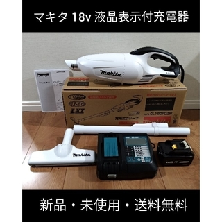 マキタ(Makita)の新品・未使用 マキタ 18V充電式クリーナー 液晶表示付充電器セット 掃除機(掃除機)