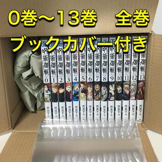 集英社 - 【新品・未読】呪術廻戦 0〜13巻 全巻 セット ブックカバー付き