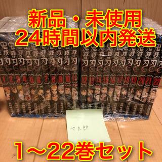 集英社 - 新品 鬼滅の刃 1〜22巻セット