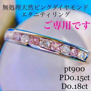 無処理天然ピンクダイヤモンドPD0.15ctD0.18ct