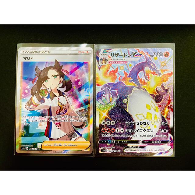 ポケモン(ポケモン)のポケカ リザードンVMAX マリィSR セット エンタメ/ホビーのトレーディングカード(シングルカード)の商品写真