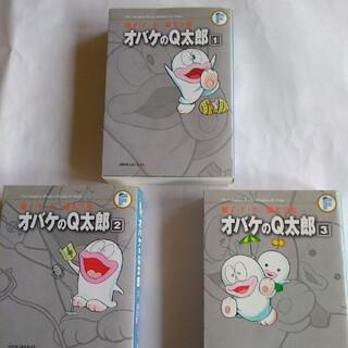 小学館 - オバケのQ太郎 大全集 1と2と3 3冊セット
