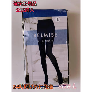 確実正規品 公式購入 BELMISE ベルミス スリム タイツ sizeL