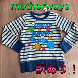 マザウェイズ(motherways)の新品タグ付き120訳あり!トレーナースウェット ボーダー.13(Tシャツ/カットソー)