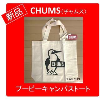 チャムス(CHUMS)の【新品 値下げ】CHUMS ブービーキャンバストート(その他)