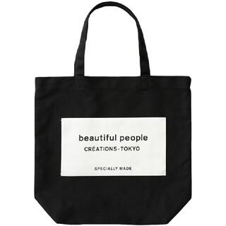 ビューティフルピープル(beautiful people)の大人気☆新品 beautiful people トートバッグ(トートバッグ)