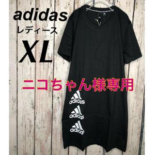 adidas - adidas アディダス Tシャツワンピース