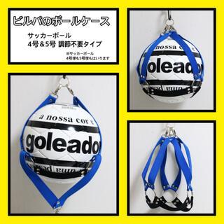 【ブルー×ブラック】 サッカー ボールホルダー ボールネット プレゼント ギフト