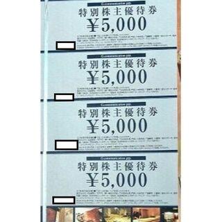 値下 ジーテイスト 特別株主優待券 2万円分(レストラン/食事券)
