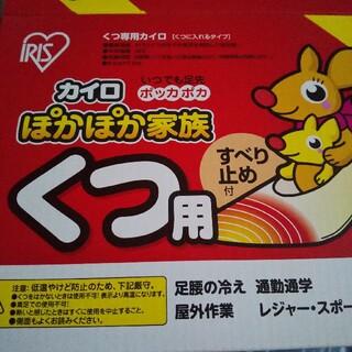 アイリスオーヤマ(アイリスオーヤマ)のくつ用カイロ  20足分(日用品/生活雑貨)