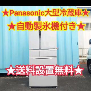 527 ★送料設置無料★ Panasonic 大型冷蔵庫 自動製氷機付き 大人気