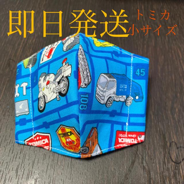 即日発送 トミカ 小サイズ ハンドメイドのキッズ/ベビー(外出用品)の商品写真