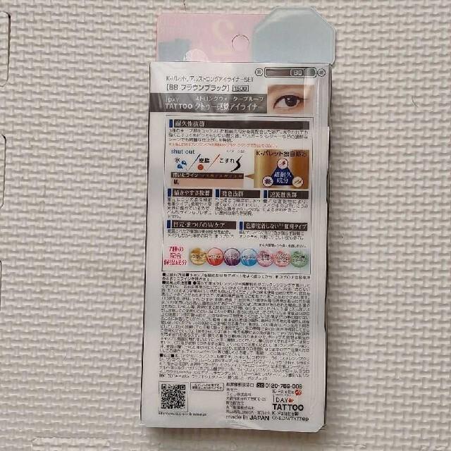 K-Palette(ケーパレット)のkパレット リアルストロングアイライナー セット コスメ/美容のベースメイク/化粧品(アイライナー)の商品写真